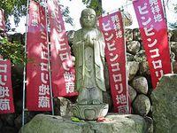 330px-Pin-Pin-Korori_Jizo.jpg