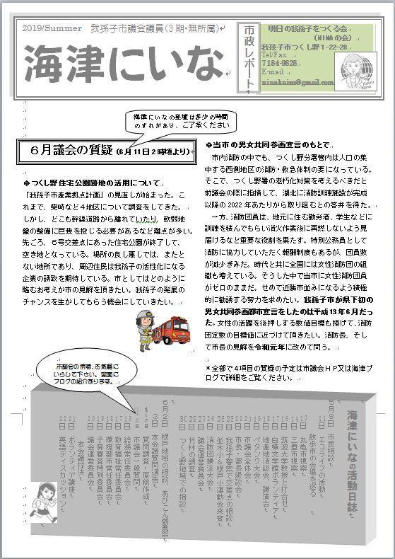 6GATU 速報.JPG