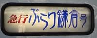 鎌倉号.jpg