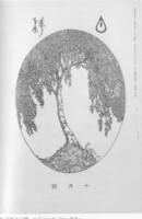 フォーゲラー第三巻10-12.jpg