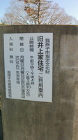 井上邸 平成30.jpg