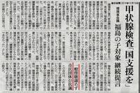 専門家会議_20141219_朝日新聞.JPG