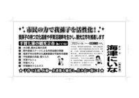 市議選広報版下4校-01.jpg
