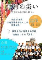 H29tirashi.jpg