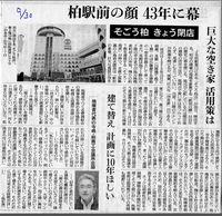 kashiwa sogo.JPG